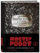 Мистер Робот: я безумен, но мой дневник не врет