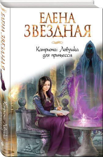 Елена Звездная - Катриона: Ловушка для принцессы обложка книги