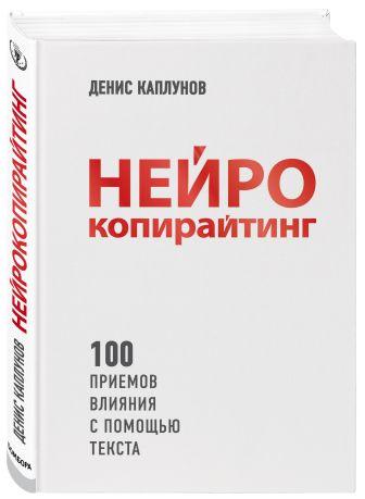 Денис Каплунов - Нейрокопирайтинг. 100 приёмов влияния с помощью текста обложка книги