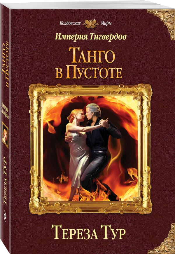 Империя Тигвердов. Танго в пустоте