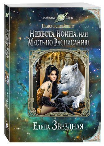 Елена Звездная - Невеста воина, или Месть по расписанию обложка книги