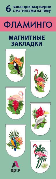 Магнитные закладки. Фламинго (6 закладок полукругл.) (Арте)