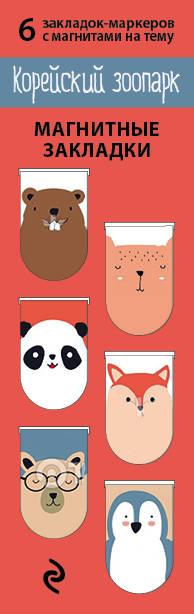 Магнитные закладки. Корейский зоопарк (6 закладок полукругл.)