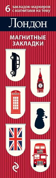 Магнитные закладки. Лондон (6 закладок полукругл.)