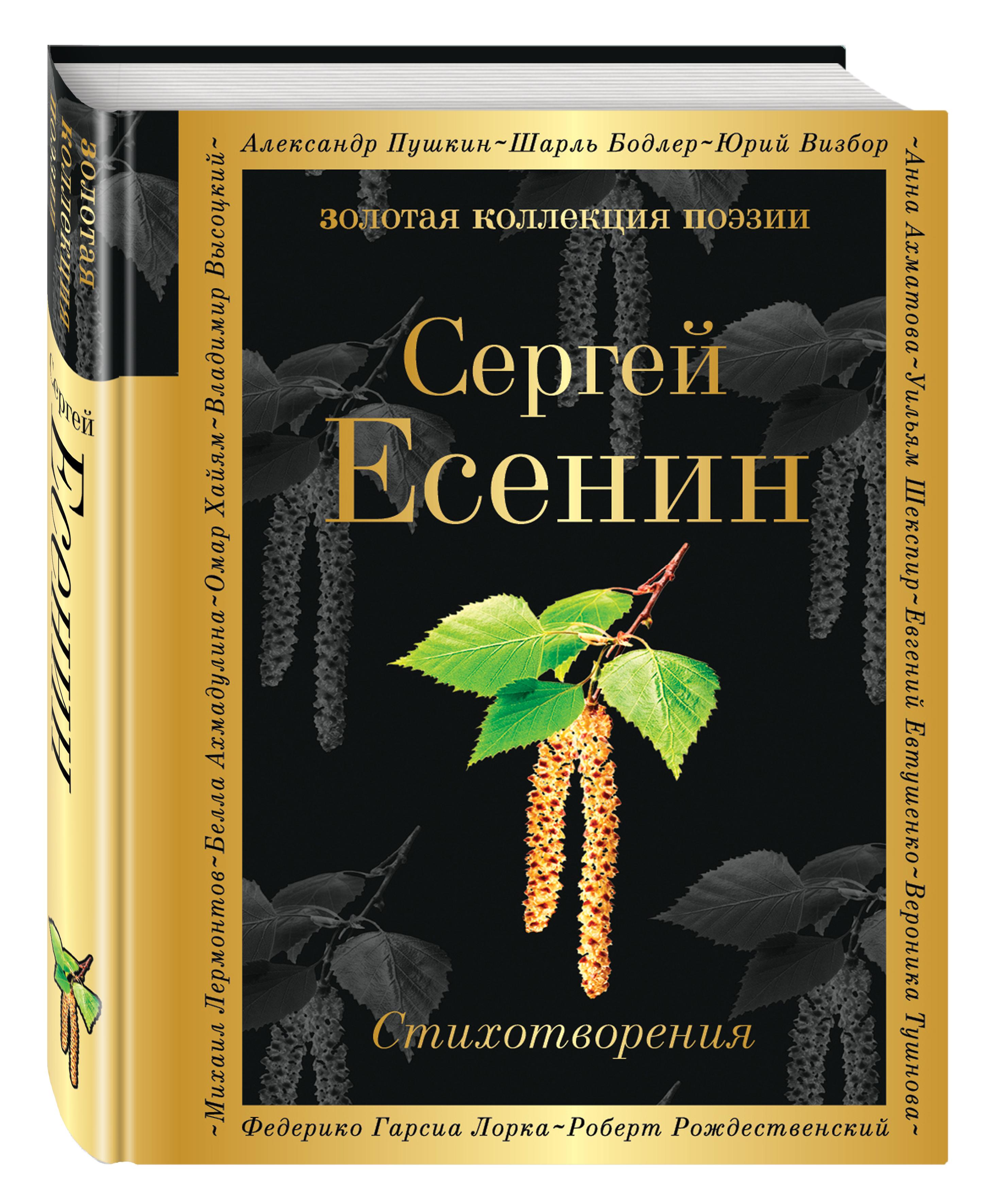 Есенин С.А. Стихотворения есенин с сергей есенин собрание сочинений в одной книге