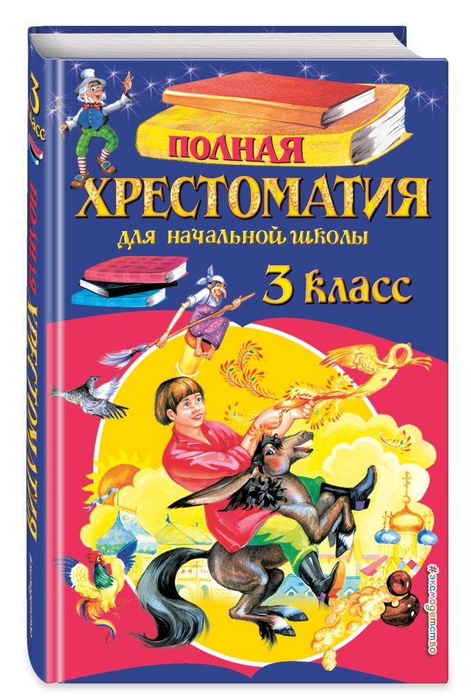 Полная хрестоматия для начальной школы. 3 класс Петников Г.Н., Дарузес Н.Л., Любарская А.И.