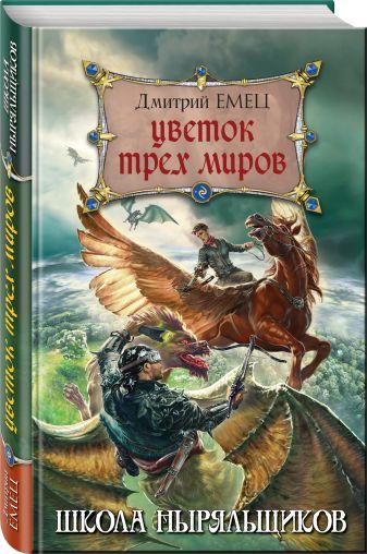 Дмитрий Емец - Цветок Трех Миров обложка книги
