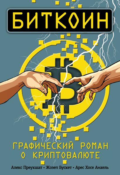 Биткоин. Графический роман о криптовалюте - фото 1