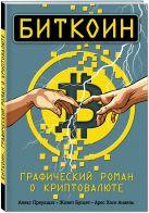 Преукшат А., Бускет Ж., Арес Х. - Биткоин. Графический роман о криптовалюте' обложка книги