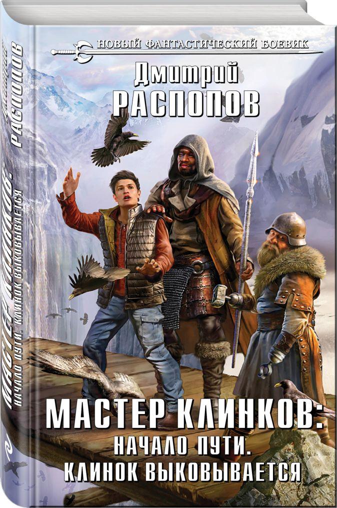 Дмитрий Распопов - Мастер клинков: Начало пути. Клинок выковывается обложка книги