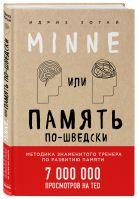 Идриз Зогай - Minne, или Память по-шведски' обложка книги