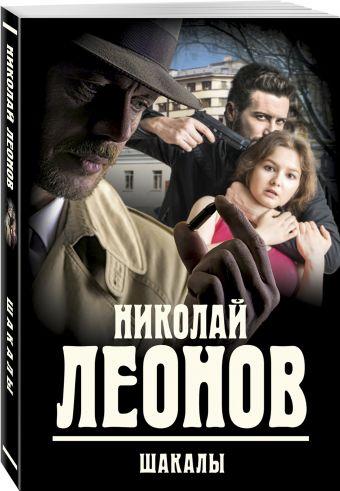 Шакалы Николай Леонов