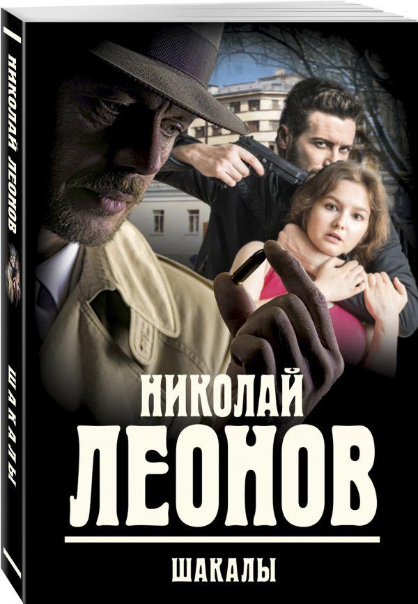 Шакалы Леонов Н.И.