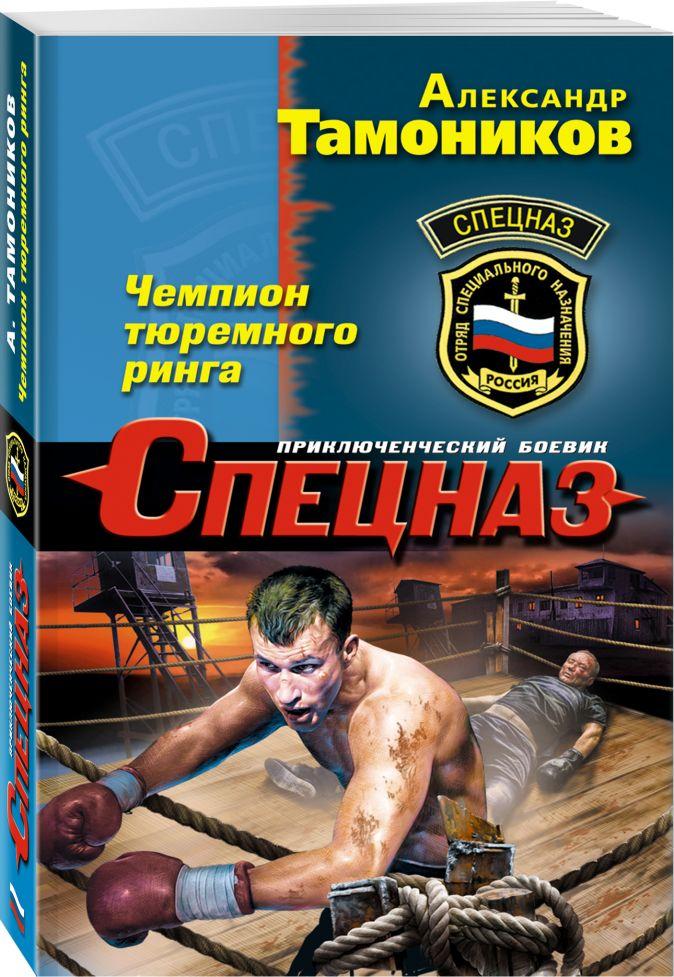 Чемпион тюремного ринга Александр Тамоников