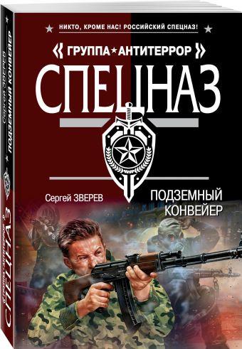Подземный конвейер Сергей Зверев