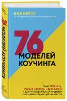 Боб Бейтс - 76 моделей коучинга. Как зарядить команду на максимум' обложка книги
