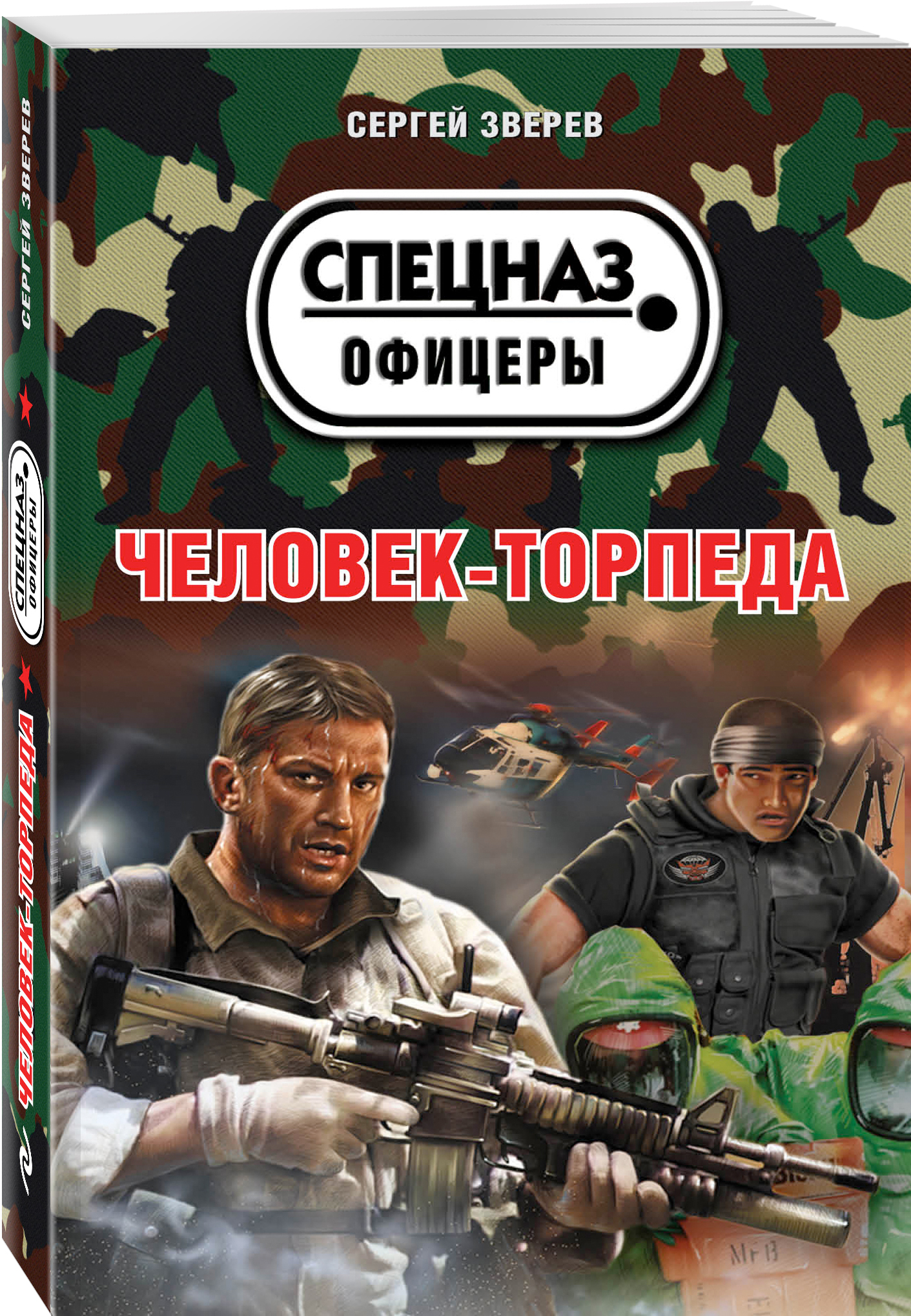 Сергей Зверев Человек-торпеда