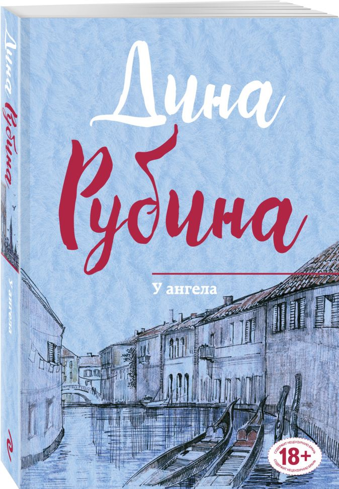 Дина Рубина - У ангела обложка книги