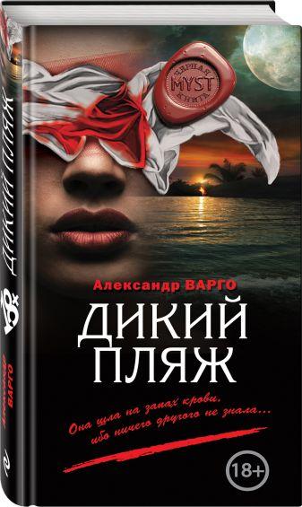 Александр Варго - Дикий пляж обложка книги