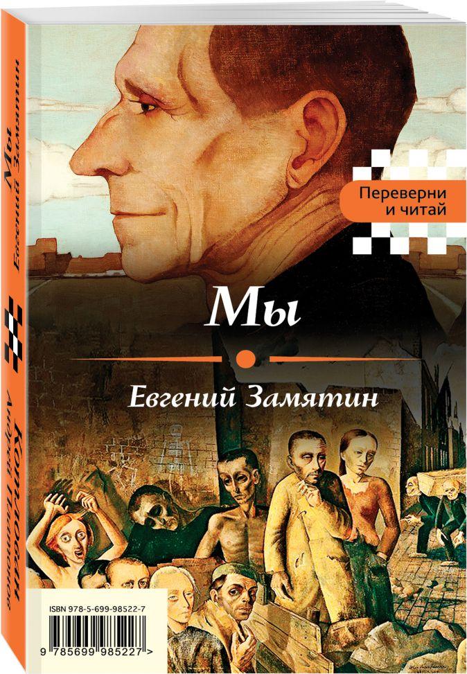 Евгений Замятин, Андрей Платонов - Мы. Котлован обложка книги