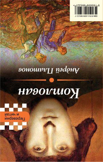 Мы. Котлован Евгений Замятин, Андрей Платонов