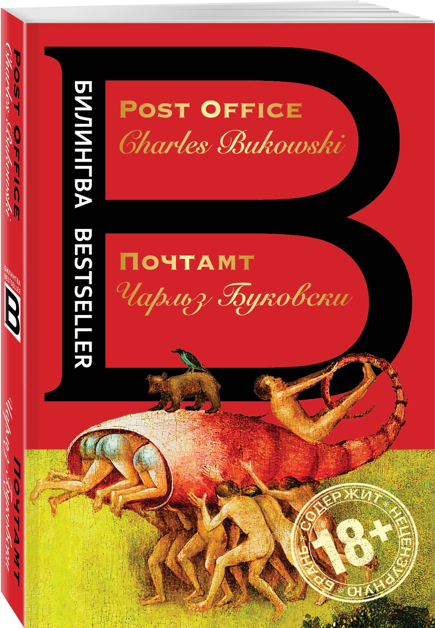 Чарльз Буковски Почтамт. Post Office футболка стрэйч printio чарльз буковски charles bukowski