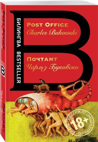 Чарльз Буковски - Почтамт. Post Office обложка книги