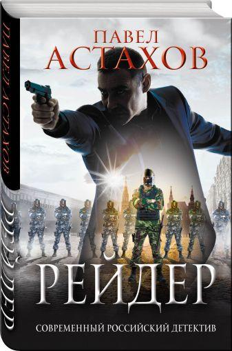 Павел Астахов - Рейдер обложка книги