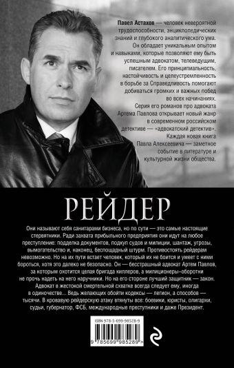 Рейдер Павел Астахов