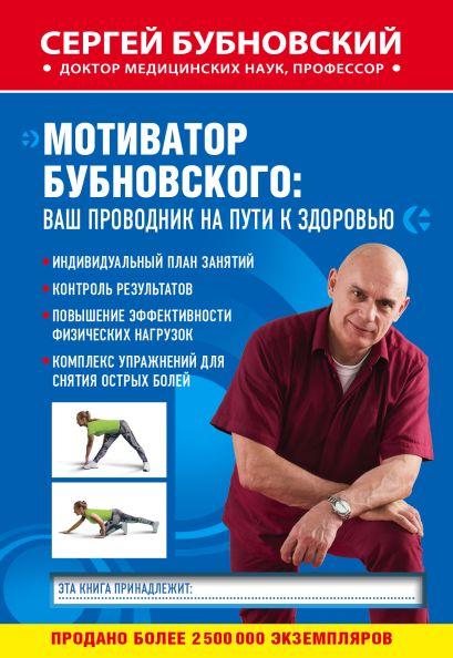 Мотиватор Бубновского: ваш проводник на пути к здоровью - фото 1