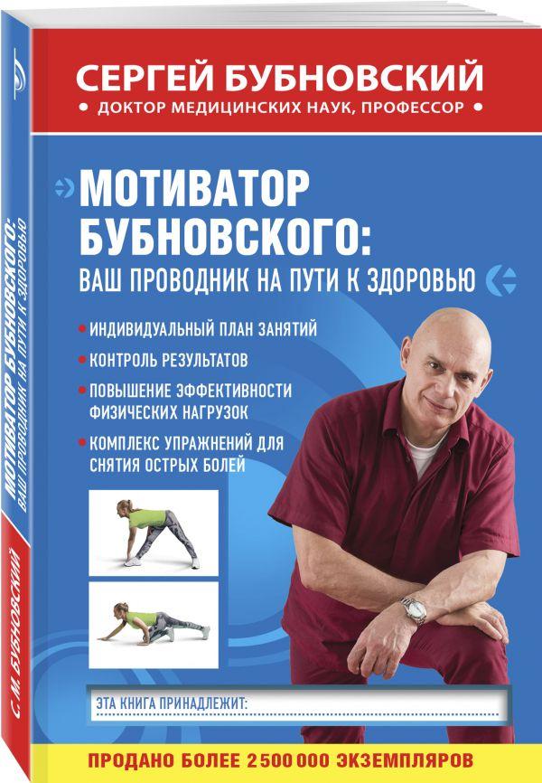 Мотиватор Бубновского: ваш проводник на пути к здоровью Бубновский С.М.