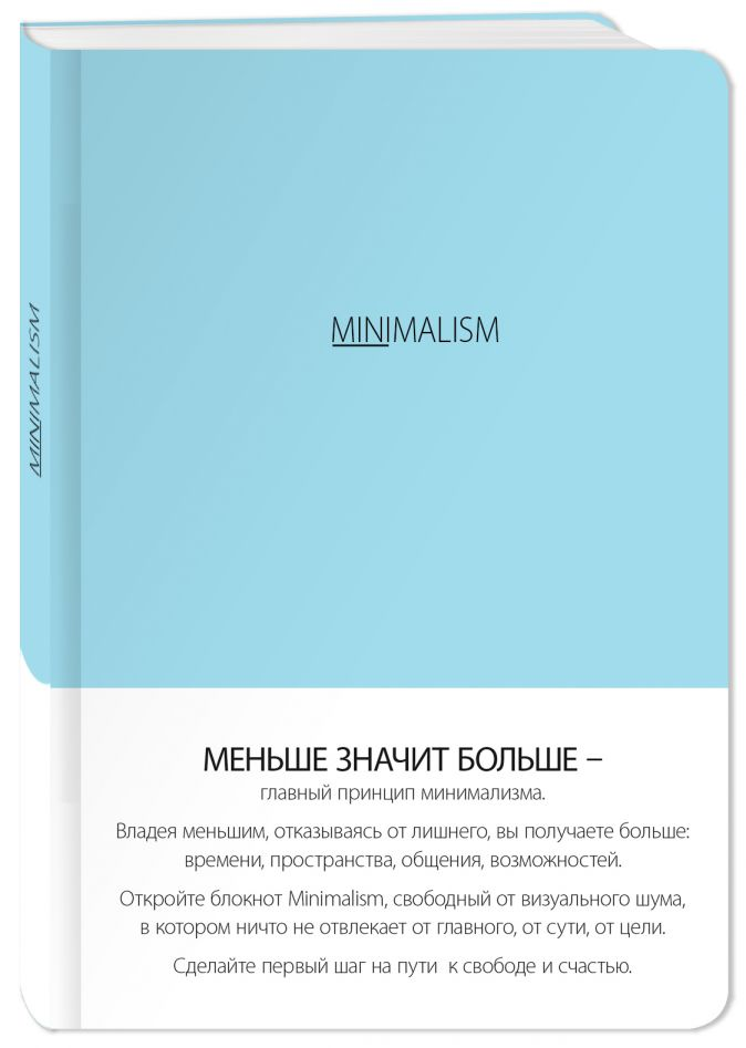 Блокнот-мини. Минимализм (формат А6, кругление углов, тонированный блок, ляссе, обложка небесная) (Арте)