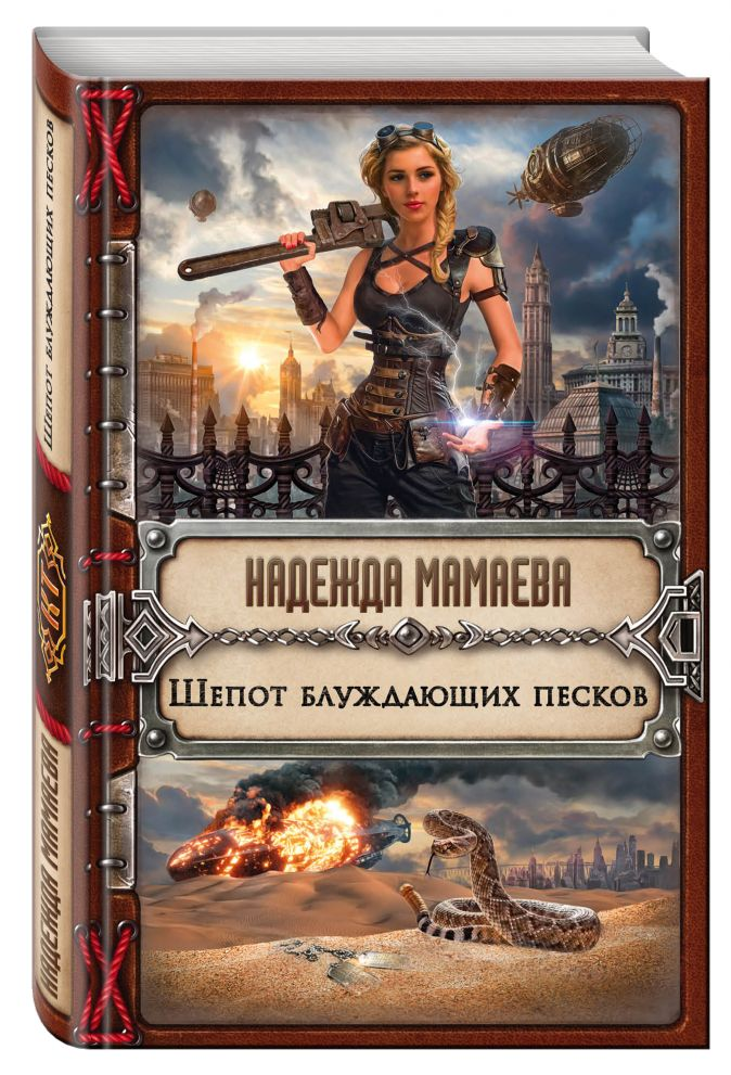 Надежда Мамаева - Шепот блуждающих песков обложка книги