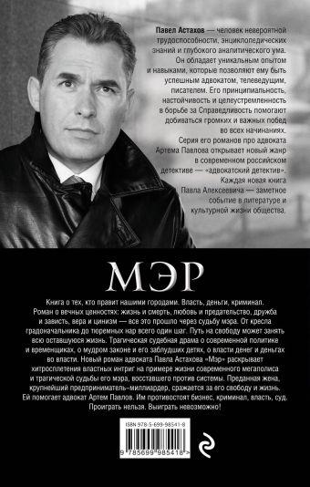 Мэр Павел Астахов