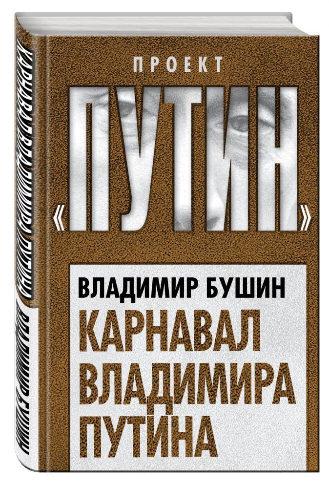 Владимир Бушин - Карнавал Владимира Путина обложка книги