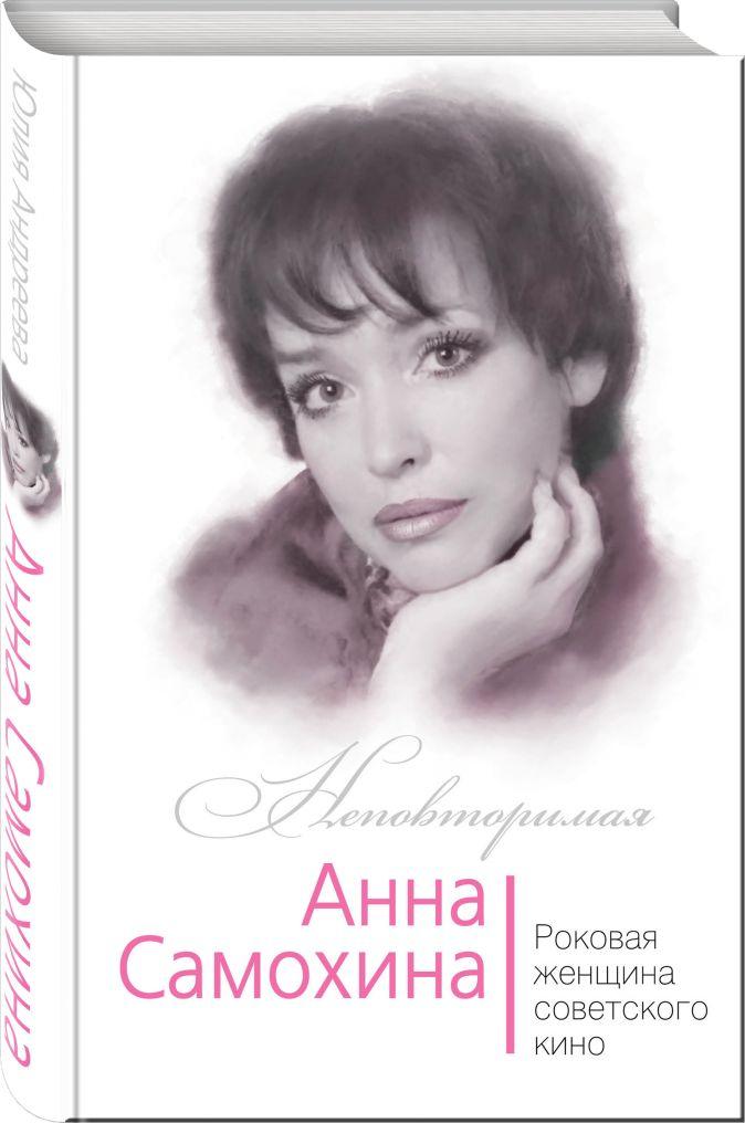 Юлия Андреева - Анна Самохина. Роковая женщина советского кино обложка книги