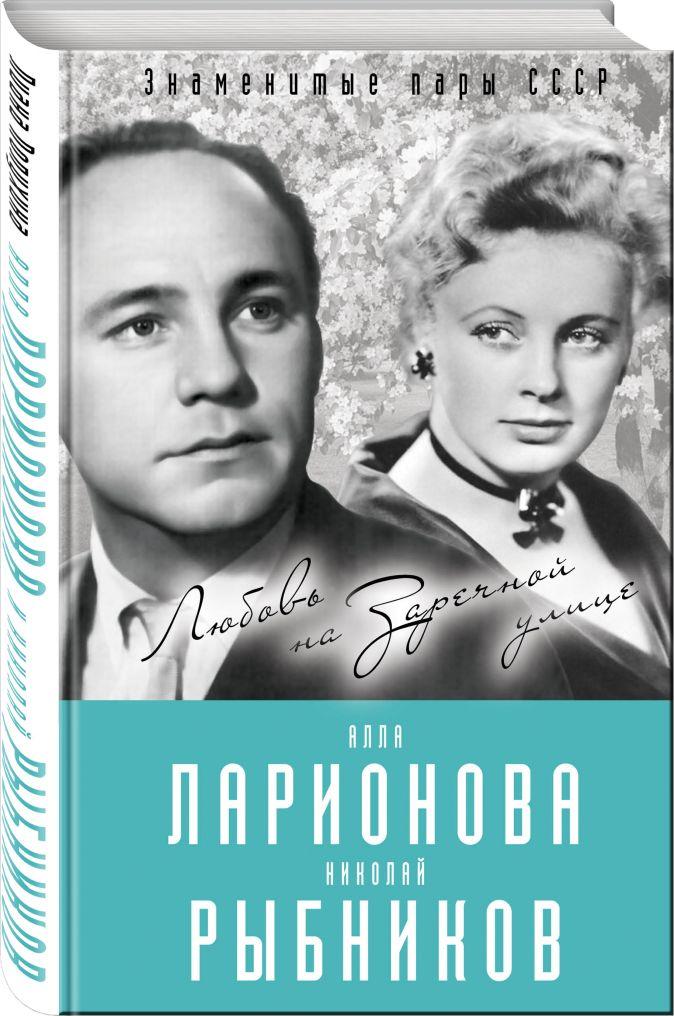 Лиана Полухина - Алла Ларионова и Николай Рыбников. Любовь на Заречной улице обложка книги