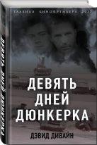 Дивайн Д., Сквайрс Р. - Девять дней Дюнкерка' обложка книги