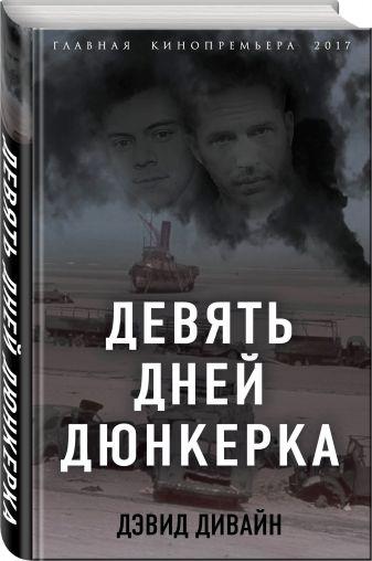 Дэвид Дивайн, Ричард Сквайрс - Девять дней Дюнкерка обложка книги