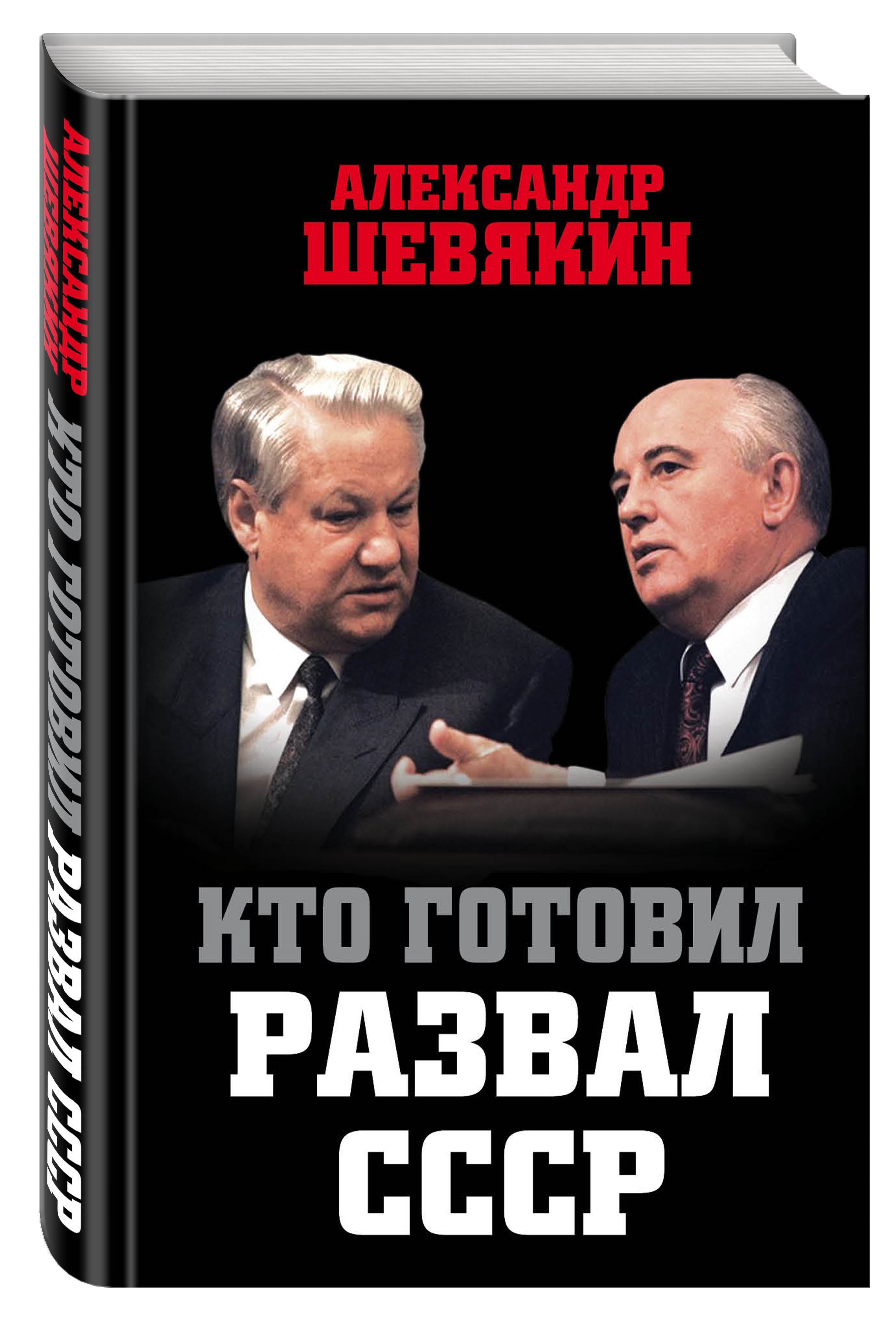 Шевякин А.П. Кто готовил развал СССР игорь атаманенко кгб последний аргумент
