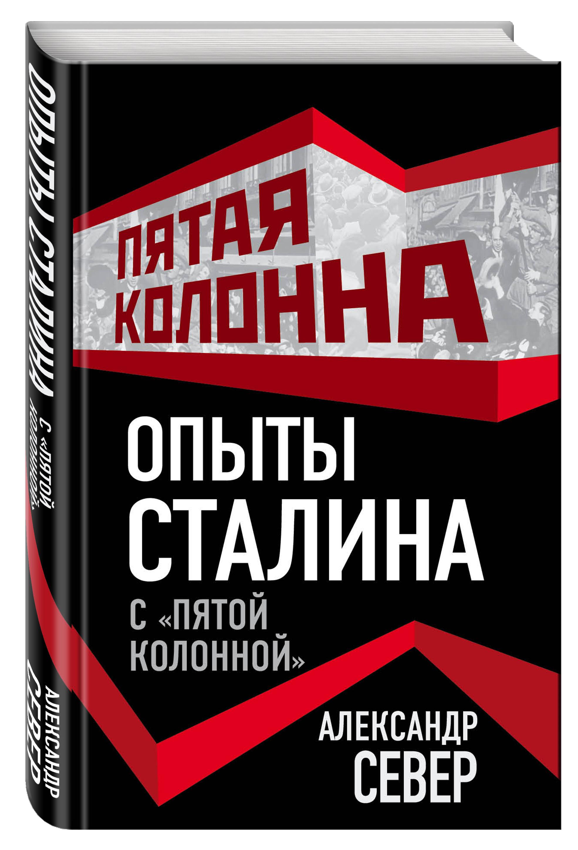 Север А. Опыты Сталина с «пятой колонной» александр север опыты сталина с пятой колонной