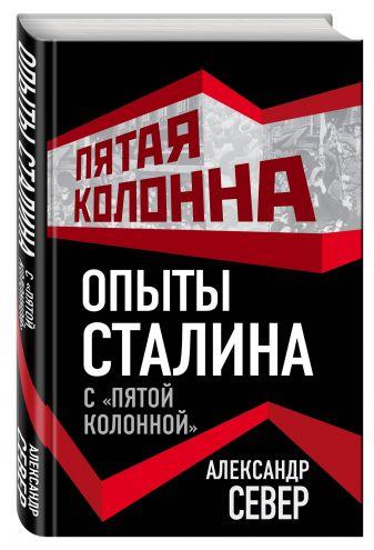 Александр Север - Опыты Сталина с «пятой колонной» обложка книги