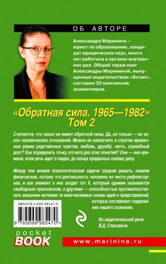Обратная сила. Том 2. 1965 - 1982 Маринина А.
