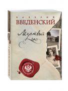 Введенский В.В. - Мертвый час' обложка книги