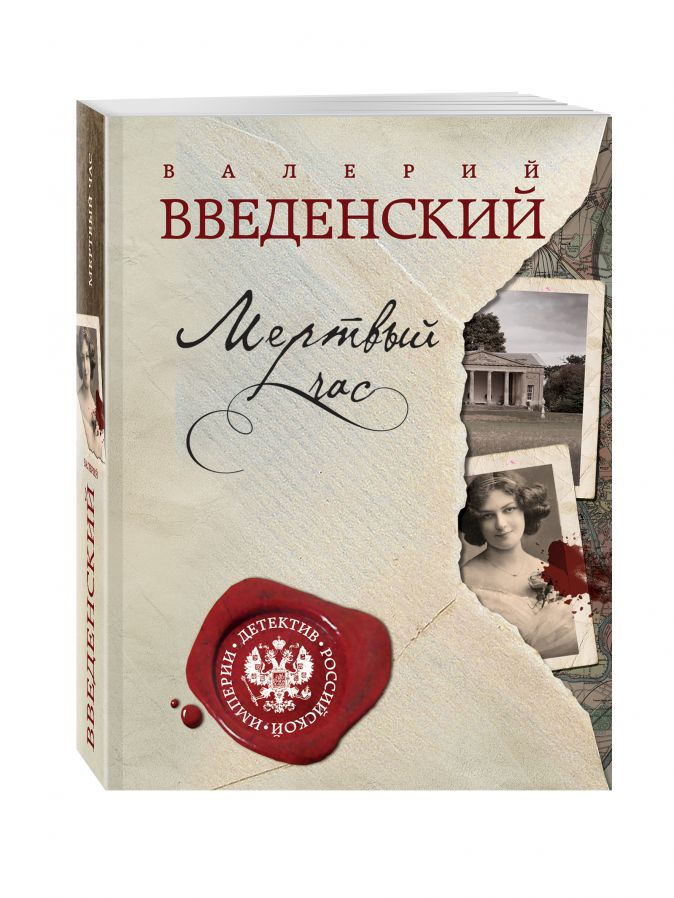 Валерий Введенский - Мертвый час обложка книги
