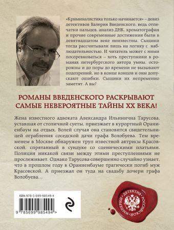 Мертвый час Валерий Введенский