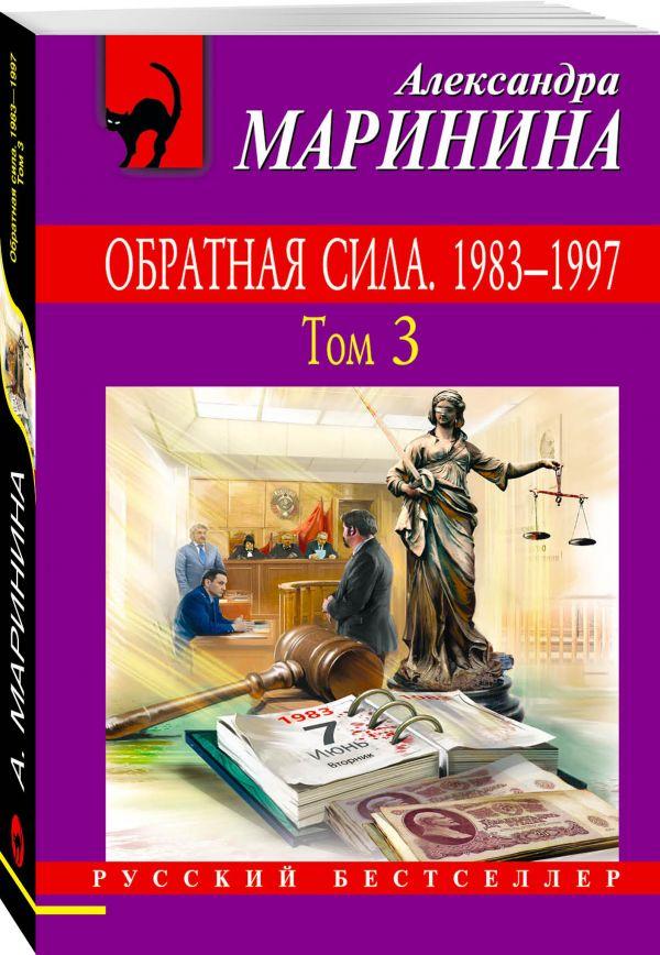 Обратная сила. Том 3. 1983 - 1997 Маринина А.