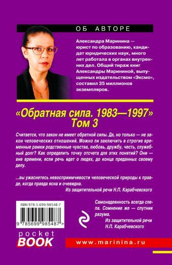 Обратная сила. Том 3. 1983 - 1997 Александра Маринина