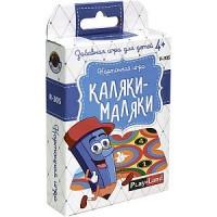"""Настольная игра: """"Каляки-Маляки"""""""
