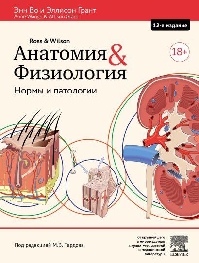 Анатомия и физиология. Нормы и патологии - фото 1